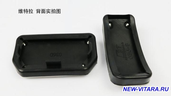 Разная всячина для новой Vitara из Китая - Pedal back.jpg