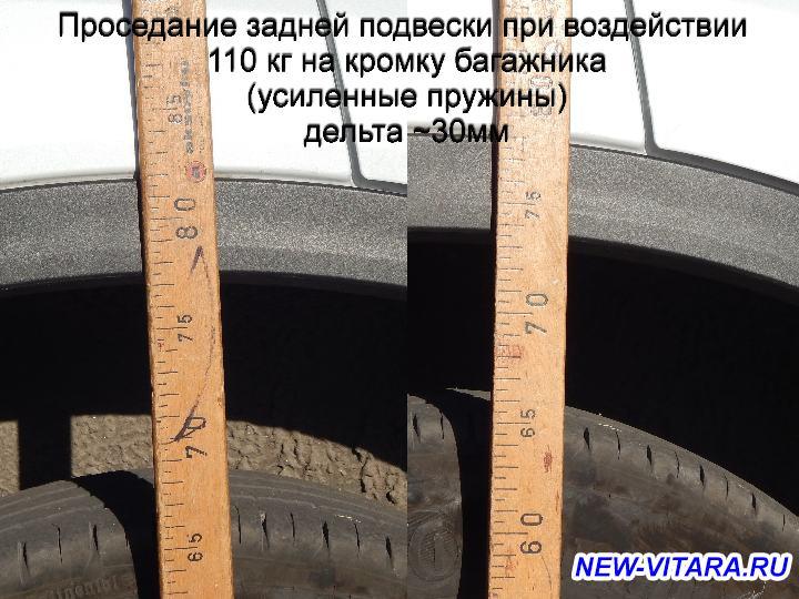 Усиленные пружины подвески - DSCN8246.jpg