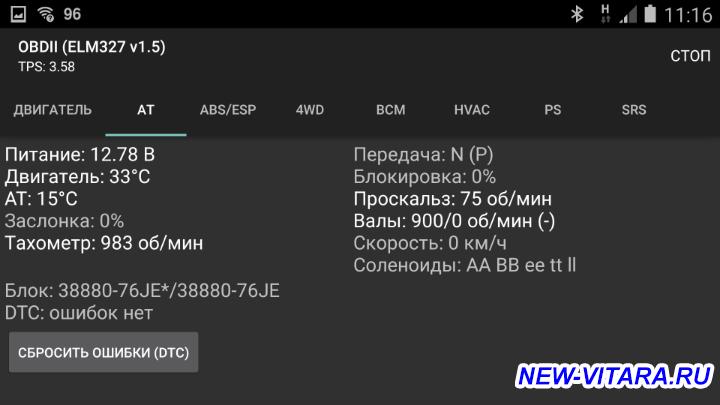 Диагностический сканер OBD2 ELM - Screenshot_2016-01-30-11-16-03.png