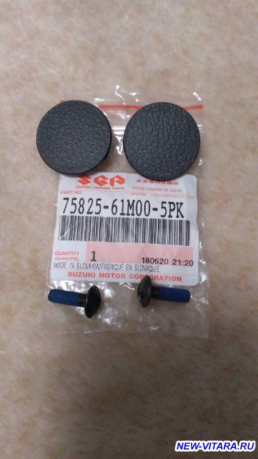 Продам оригинальный подлокотник в Украине на витару - 2.jpg