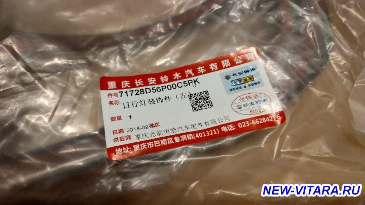 Разная всячина для новой Vitara из Китая - IMAG1342.jpg