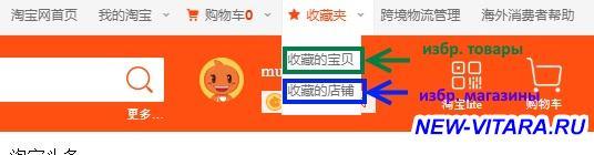 Разная всячина для новой Vitara из Китая - Favorite.jpg