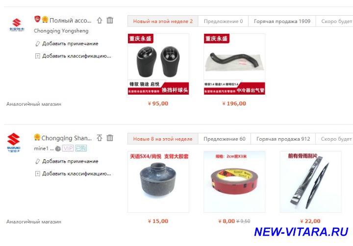 Разная всячина для новой Vitara из Китая - New.jpg