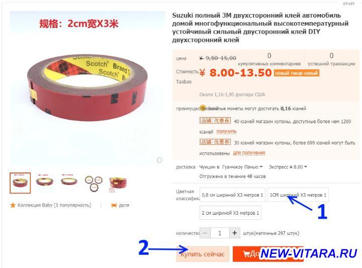 Разная всячина для новой Vitara из Китая - Buy.jpg