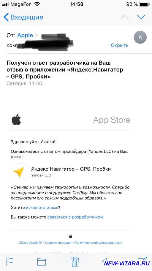 Apple CarPlay в Suzuki Vitara - 990FE241-2AB0-433E-AF1C-0A55F8E7E7B3.jpeg