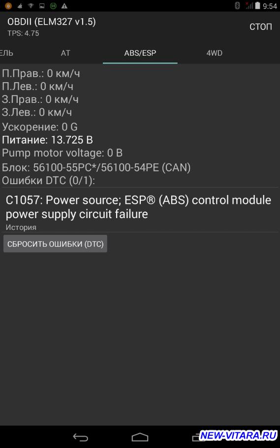 Диагностический сканер OBD2 ELM - Screenshot_2018-12-15-09-54-23.png