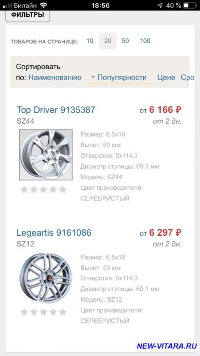 Колёсные диски литые R16 5x114,3 6,5J ET50 D60,1 - 5E4B9A4A-DBB6-4FE8-8FE2-DBF21B05B790.png