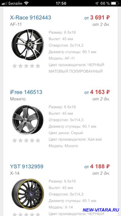 Колёсные диски литые R16 5x114,3 6,5J ET50 D60,1 - 8BE03877-0B37-402B-8D04-035900D96C38.png