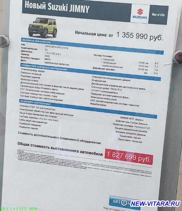 Suzuki Jimny 2019 - 05,01,20(13-48-32).png