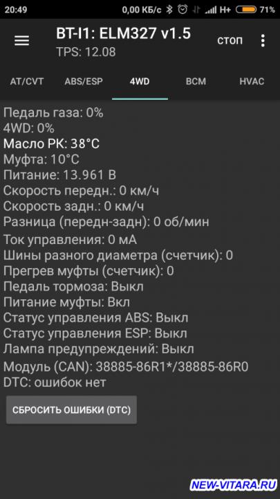 Диагностический сканер OBD2 ELM - Screenshot_2020-02-08-20-49-47-551_com.malykh.szviewer.android.png