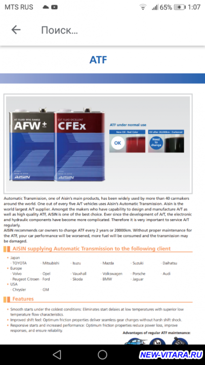 Замена масла в АКПП - Screenshot_20200327-010742.png