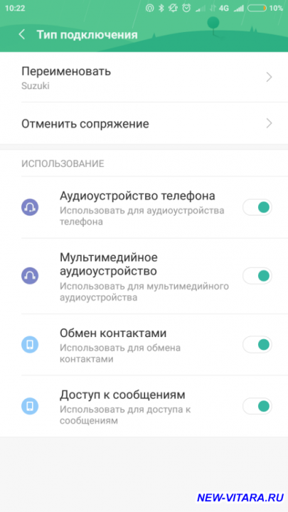 Навигатор ы vs Bluetooth - Screenshot_2018-08-19-10-22-23-851_com.android.settings.png
