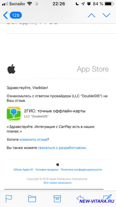 Apple CarPlay в Suzuki Vitara - 58F3BFCB-B30D-449F-A842-48E88111875C.png